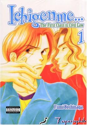REVIEW:  Law Students in Love: Manga Review: Ichigenme…The First Case is Civil Law by Fumi Yoshinaga