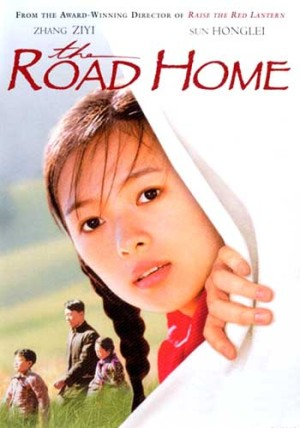 Friday Film Review: Wo de fu qin mu qin (The Road Home)